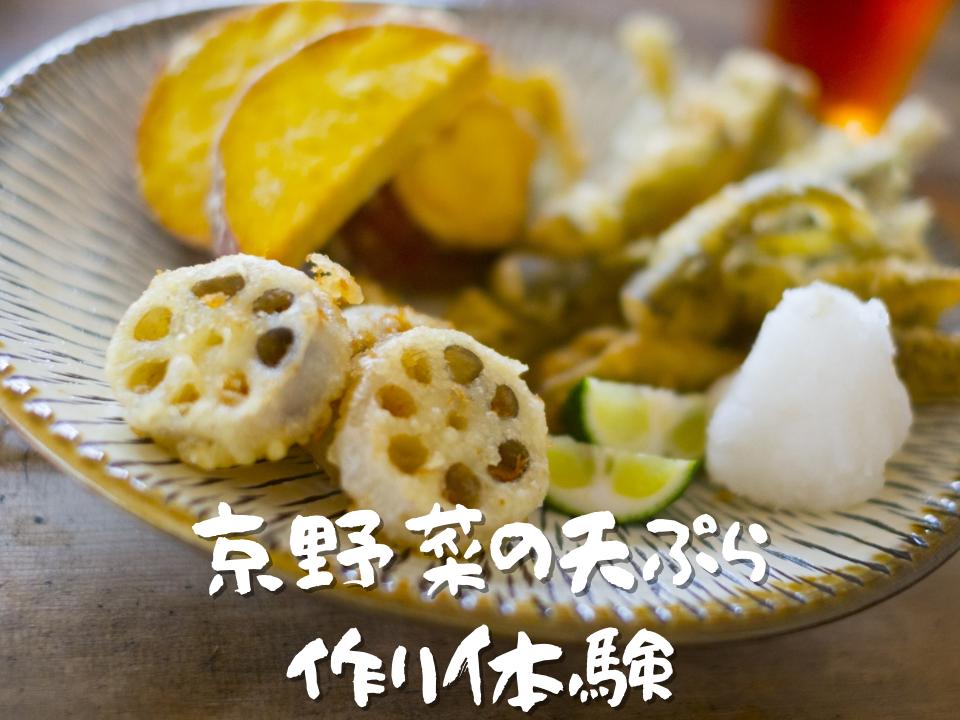 京野菜の天ぷら作り体験