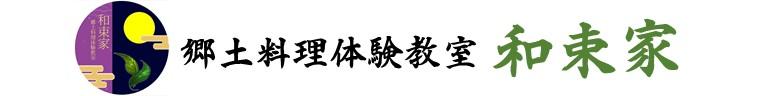 茶そば・京うどん作りができる郷土料理体験教室【和束家】 京都・奈良・和束町の体験・観光